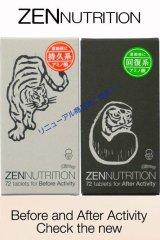 天然主成分配合のスポーツサプリメント ZEN NUTRITION