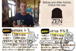 画像4: ZEN NUTRITION(サプリ)