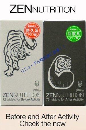 画像1: 天然主成分配合のスポーツサプリメント ZEN NUTRITION