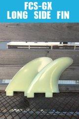 【TRIMOFFお勧め2+1用】FCS GXロング用サイドフィン Glass Flex