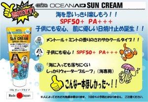 画像3: 【Extra】OCEAN AID SUN CREAM(クラゲローション/日焼け止め)
