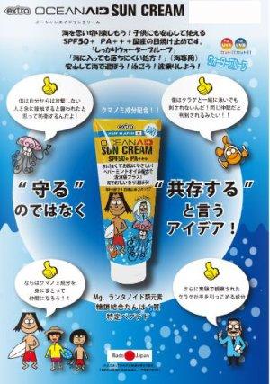画像4: 【Extra】OCEAN AID SUN CREAM(クラゲローション/日焼け止め)