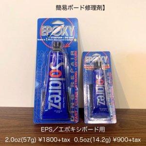 画像5: 【簡易ボード修理剤】SolarezMiniKit-Epoxy用(エポキシ用ソーラーレズ)