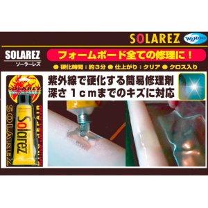 画像3: 【簡易ボード修理剤】SolarezMiniKitフォーム用(ソーラーレズ)
