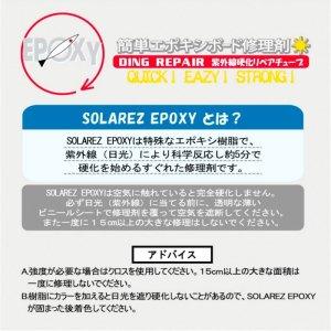 画像4: 【簡易ボード修理剤】SolarezMiniKit-Epoxy用(エポキシ用ソーラーレズ)
