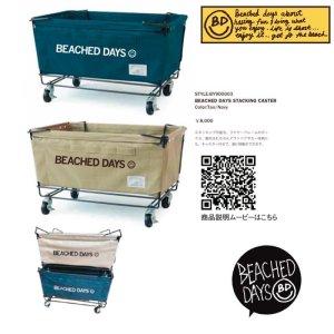 画像1: 【BD】BEACHED DAYS スタッキングキャスター(2COLORS)