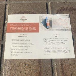 画像4: 【新入荷】日焼け止め SUNBERRY Organics(110g)