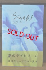 【Book】SNAPS:大野薫
